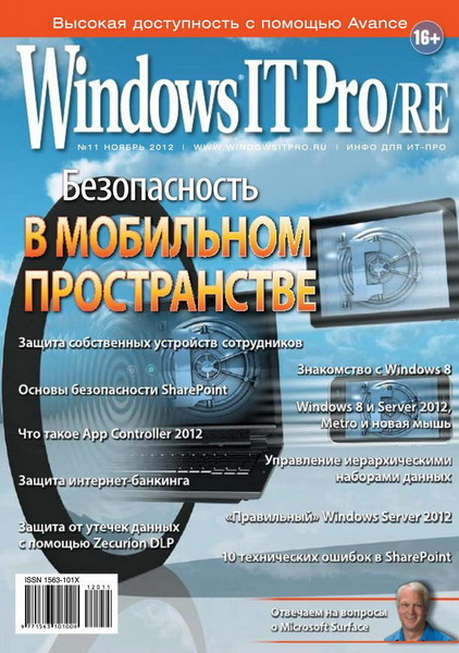 Windows IT Pro/RE №11 (ноябрь 2012)