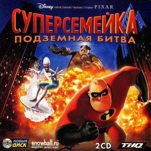 Суперсемейка. Подземная битва (2005/RUS)