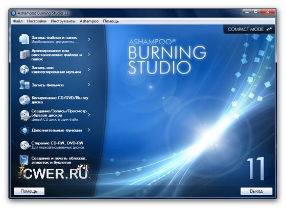 Ashampoo Burning Studio 11.0.2.6 RePack
