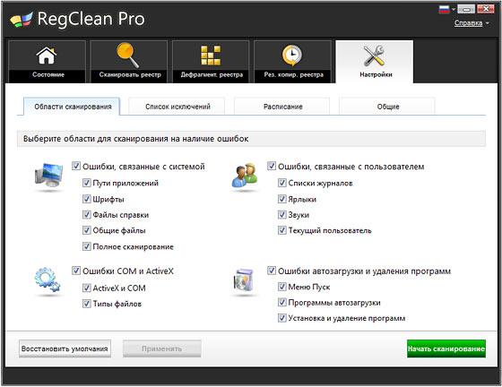 http://www.cwer.ru/media/files/u2386357/01/regclean_pro_screen.jpg