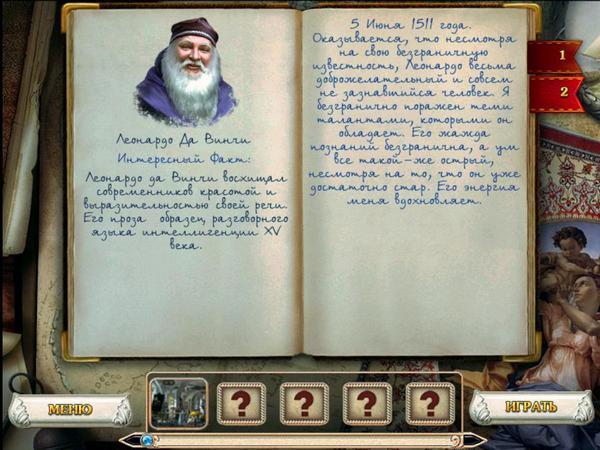 Великие секреты: Нострадамус