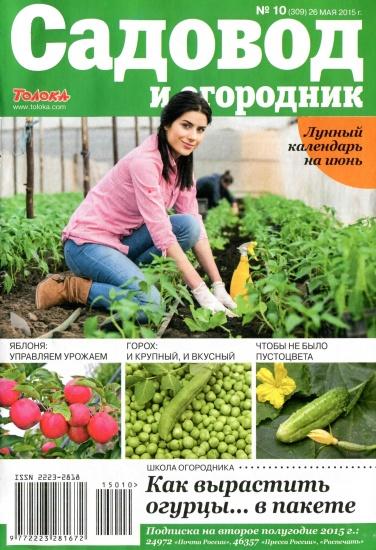 → садовод и огородник №10 май 2015