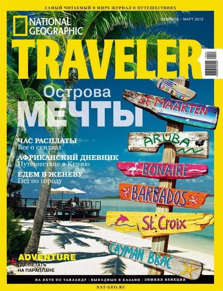 National Geographic Traveller 2-3 2012