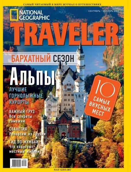 National Geographic Traveller №4 2012