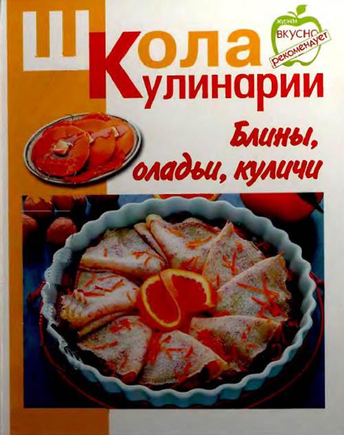 Приготовление кулинарии