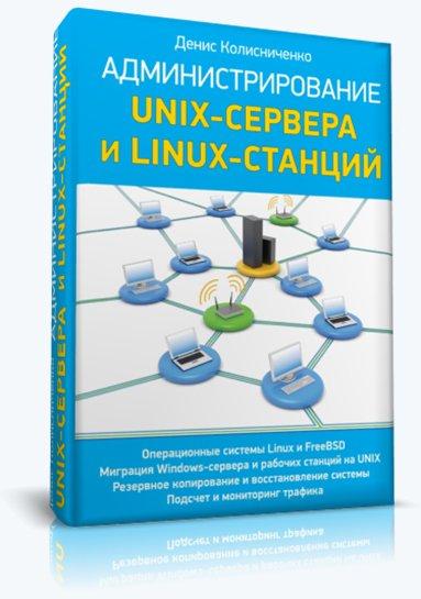 Unix сервера и linux станций