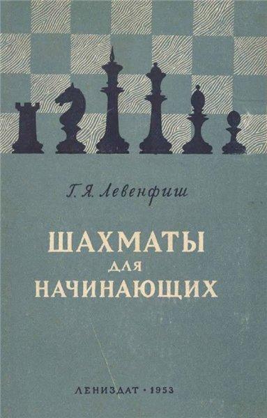 Самоучитель шахматной игры для начинающих видео