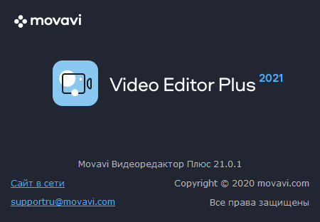 Movavi Video Editor Plus 21.0.1