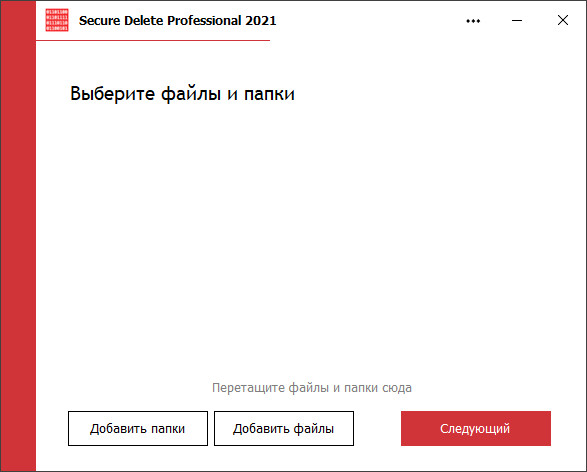 Secure Delete Professional 2021.00