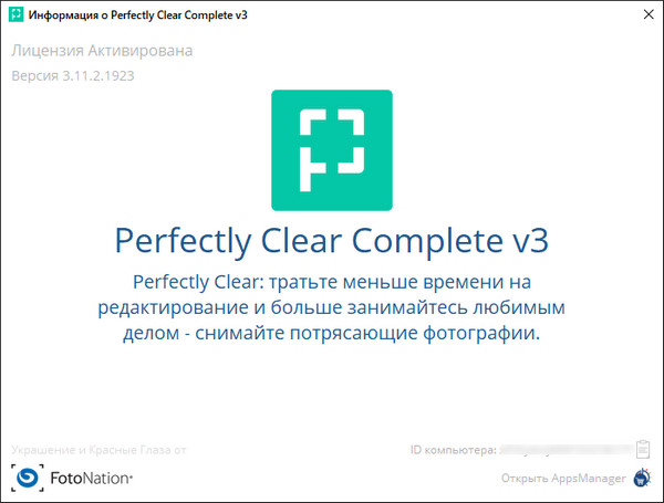 Perfectly Clear Complete 3.11.2.1923 + Addons