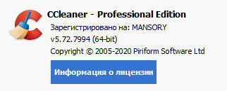 CCleaner Professional 5.72.7994