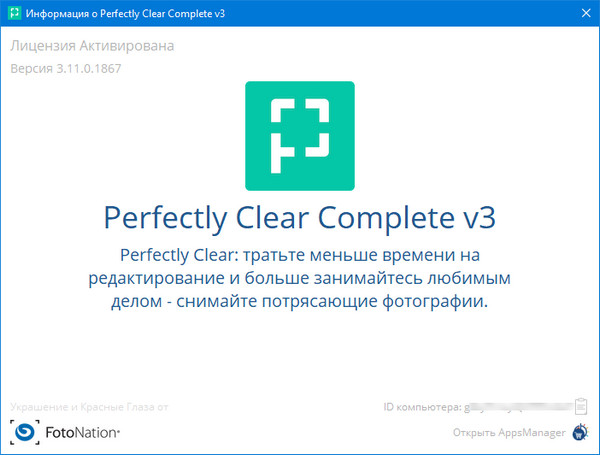 Perfectly Clear Complete 3.11.0.1867 + Portable + Addons