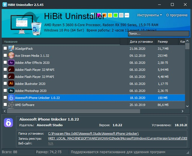 HiBit Uninstaller 2.5.45