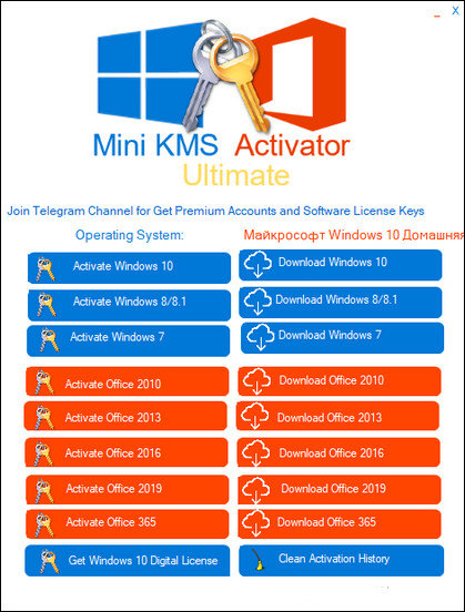 Mini KMS Activator Ultimate 2.2