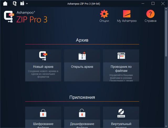 Ashampoo ZIP Pro 3.0.25 Final