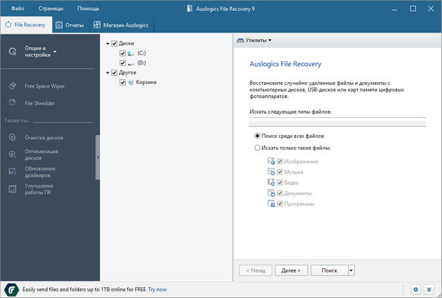 Auslogics File Recovery Professional 9.2.0.0