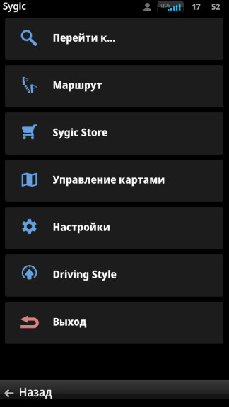 Sygic Truck GPS Navigation 13.9.8 build 1922