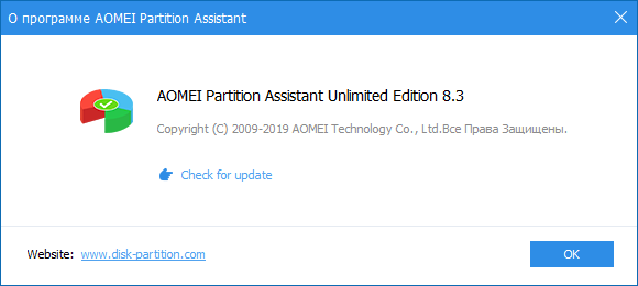 AOMEI Partition Assistant 8.3 Professional / Technician / Server / Unlimited Edition