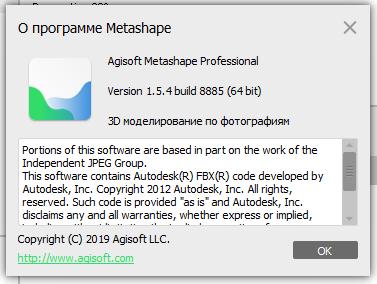 Agisoft Metashape Professional 1.5.4 Build 8885
