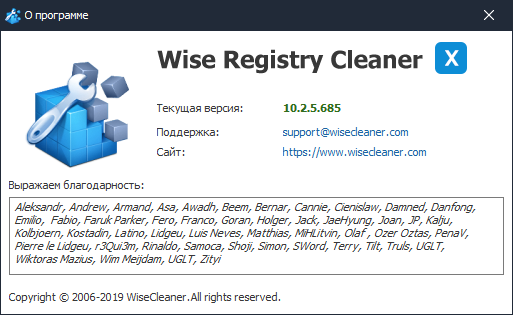 Wise Registry Cleaner Pro 10.2.5.685 + Portable