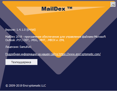 Encryptomatic MailDex 2019 1.4.1.0