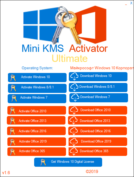Mini KMS Activator Ultimate 1.6