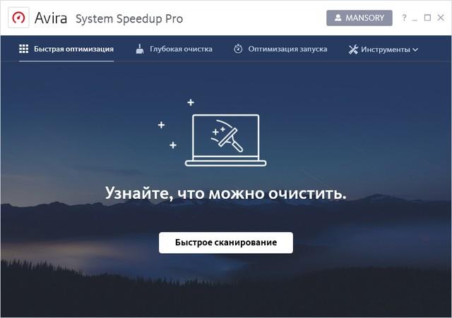 Avira System Speedup Pro 5.3.0.9960