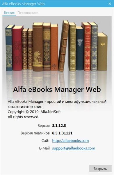 Alfa eBooks Manager Web 8.1.12.3