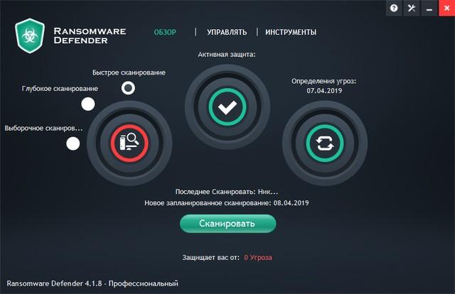 Ransomware Defender Pro 4.1.8