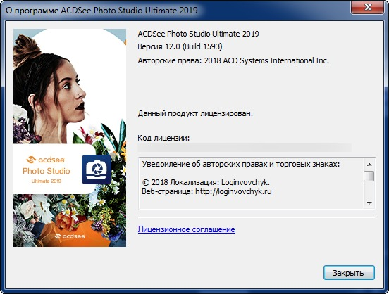 ACDSee Photo Studio Ultimate 2019 12.0 Build 1593 + Rus