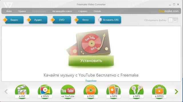 Freemake Video Converter 4.1.10.160
