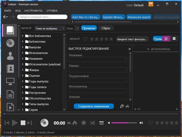 Helium Music Manager 13.2 Build 15056 Premium