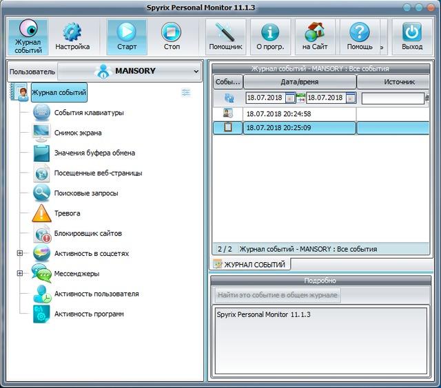 Spyrix Personal Monitor Keylogger 11.1.3