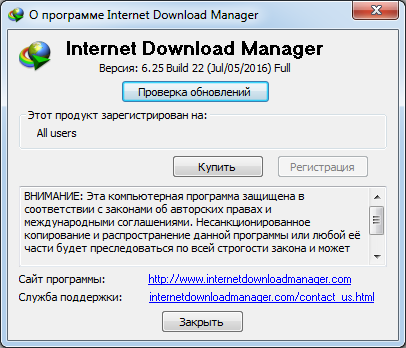 Internet Download Manager 6.25 Build 22 + Retail