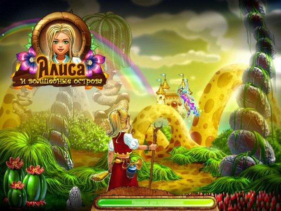 Алиса и волшебные острова (2012)