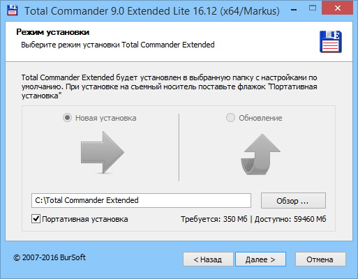 Total Commander 9.00 Final Extended / Extended Lite 16.12 by BurSoft