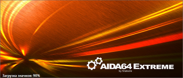 AIDA64 Extreme | Engineer | Business | Network Audit Edition 5.00.3300