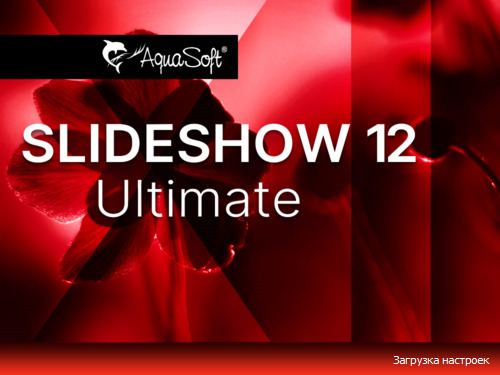 AquaSoft SlideShow Ultimate 12