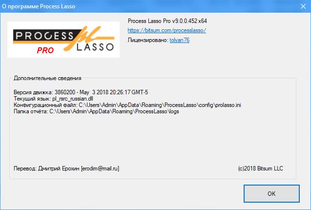Process Lasso Pro