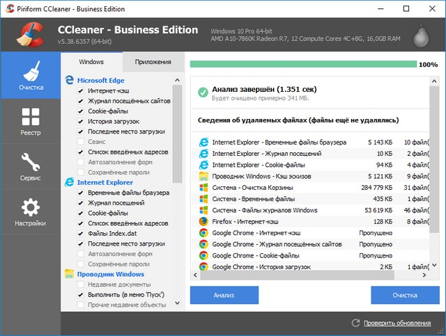 CCleaner Professional / Business / Technician 5.38.6357 Final + Portable