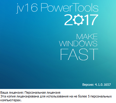 jv16 PowerTools 2017 4.1.0.1657