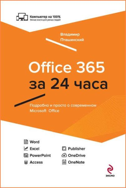 office-365-za-24-chas