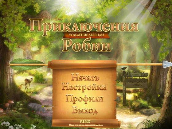 Приключения Робин игра