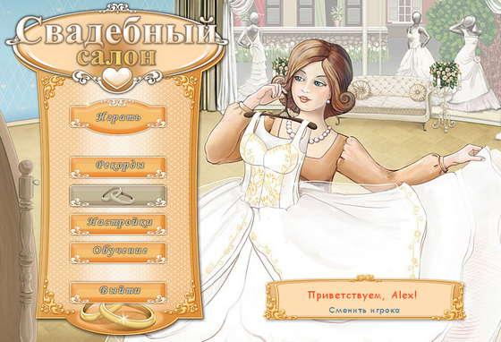 Свадебный салон игра
