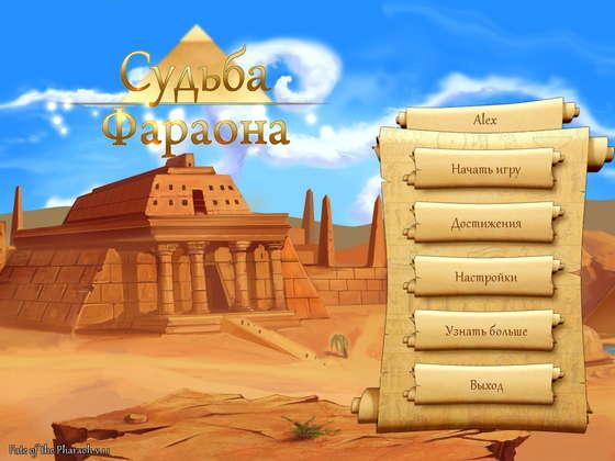 картинка к игре Судьба фараона