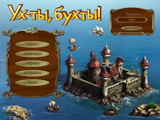 картинка к игре Ух-ты, бухты!