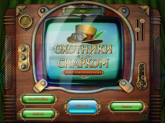 картинка к игре Охотники за Снарком. Добро пожаловать в клуб!