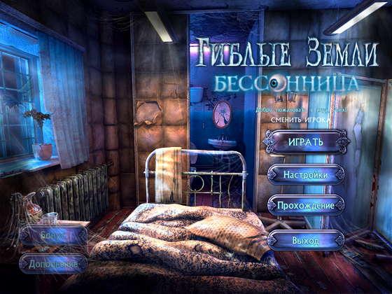скриншот игры Гиблые земли. Бессонница. Коллекционное издание