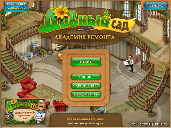 http://www.cwer.ru/media/files/u254013/1104/Gardenscapes2_main.jpg