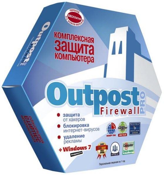 Outpost Firewall Pro 7.5.1.3791.596.1681.481 Final